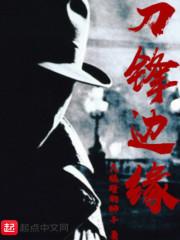 《刀锋边缘》主角曹峰丽子完整版完结版