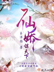 《仙娇谋天下》主角夜阑田忠免费阅读小说