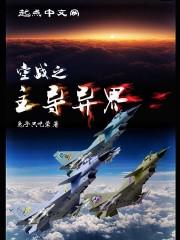 空战之主导异界
