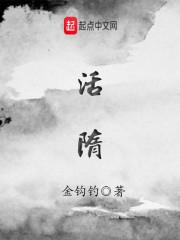 《活隋》主角易乐郎君小说完结版