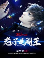 《老子是阎王》主角江枫林琪精彩试读全文阅读全文试读