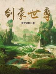剑豪世尊(主角张江峰张木木)全文阅读免费阅读