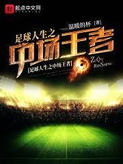 《足球人生之中场王者》主角李风费耶完整版无弹窗