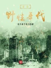 《重生野性年代》(主角陈望陈)完结版免费阅读