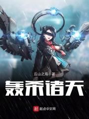 《轰杀诸天》主角李凡张大精彩阅读完本