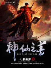《神仙之书》主角白鹤叶珊免费阅读最新章节