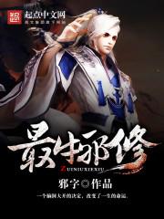 《最牛邪修》主角养马童丹丸小说最新章节