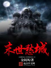 末世愁城主角老林小王完整版在线试读