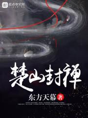 《楚山封禅》主角唐玺黄腾全文阅读大结局完整版