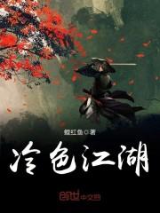 冷色江湖(主角王老虎)章节列表完本