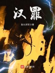 【汉罪完结版完本】主角李广汉军