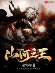 《山河之王》主角陆瑾秀王青免费试读最新章节