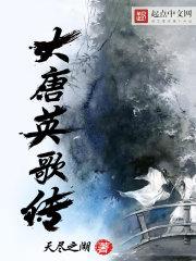 【大唐英歌传章节目录免费阅读】主角李阎浮袁子娇