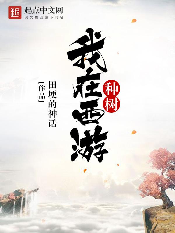 血色禁域小说