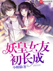 《妖皇女友初长成》主角周子鱼楚韵章节列表免费阅读精彩阅读