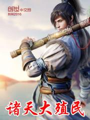 诸天大殖民章节列表免费阅读 杨烈须弥免费试读精彩阅读精彩试读
