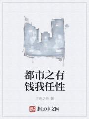 都市之有钱我任性全文阅读无弹窗 郑斌陈馨小说完本最新章节