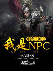 系统三国之我是NPC