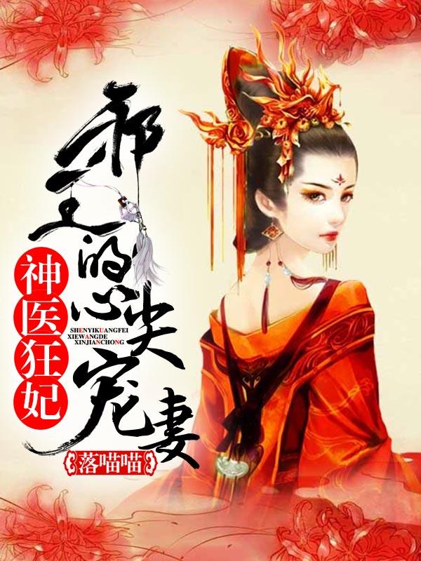 神医狂妃:邪王的心尖宠妻(主角凌婧李氏)最新章节在线试读