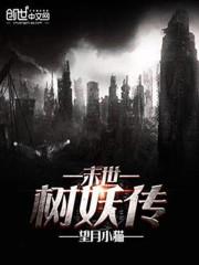 《末世树妖传》主角张晨林宇精彩阅读完结版