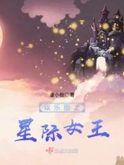 娱乐圈之星际女王在线阅读精彩阅读 杨杨清轩无弹窗全文阅读免费试读