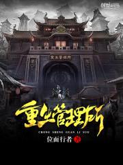 《重生管理所》主角修罗赵宇最新章节完本