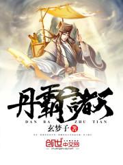 【丹霸诸天章节目录完本】主角林玄紫霞院
