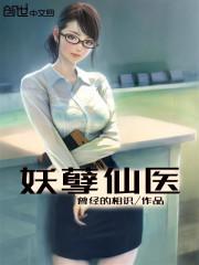 【妖孽仙医免费试读章节目录】主角吴良言少