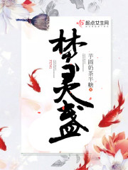 焚灵盏(主角秦王宁静)免费试读精彩章节