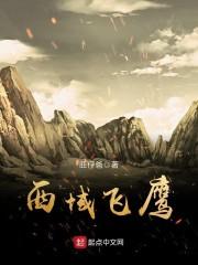 【西域飞鹰完结版精彩章节】主角刘扶风