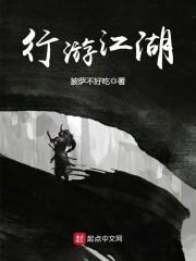 玄幻都市YY小说