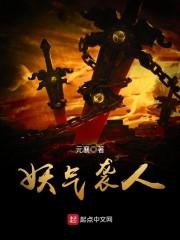 《妖气袭人》主角孙金黄最新章节小说在线阅读