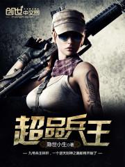 《超品兵王》(主角郭王玮)免费阅读小说