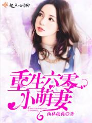 《重生六零小萌妻》主角林影王慧妍在线阅读大结局
