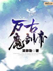 【万古魔剑帝最新章节全文试读】主角武道小喽啰