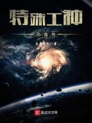 《特殊工种介绍所》主角韩夜明珠最新章节在线试读