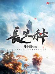 【长生种章节列表大结局】主角雷道练武