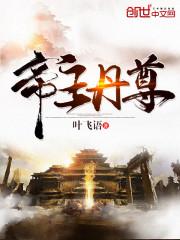 《帝主丹尊》主角叶白雪儿在线阅读精彩阅读完结版