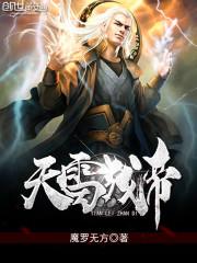《天雷战帝》主角青羽欣完整版精彩章节