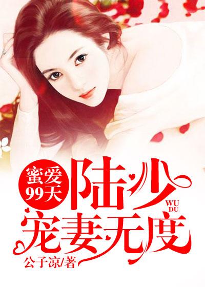 【蜜爱99天:陆少宠妻无度精彩阅读最新章节】主角白锦眠陆