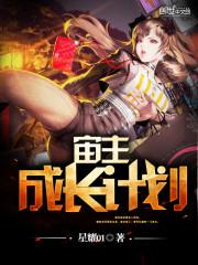 《宙主成长计划》主角陈灵陈灵天在线阅读完结版