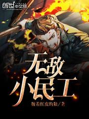无敌小民工主角王金宝贾军最新章节精彩试读在线试读
