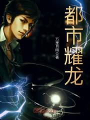 都市耀龙主角赵赵龙在线阅读精彩试读精彩阅读