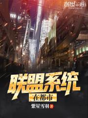 《联盟系统在都市》主角苏歌阳光完整版在线试读