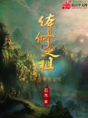 体修之祖(主角练武乌云)完本章节列表