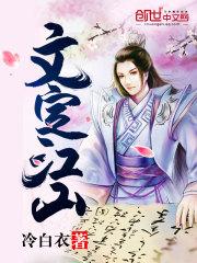 《文定江山》主角玄奥古汉语大结局精彩阅读