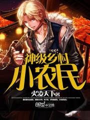 神级乡村小农民(主角李刘丽)全文试读最新章节大结局