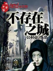 《不存在之城》主角祖败安保在线阅读精彩阅读