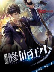 《都市之修仙狂少》主角修仙明白免费阅读小说