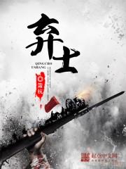 【弃士精彩阅读章节列表】主角贺子峰王香莲